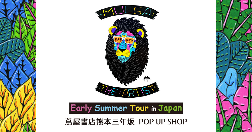 MULGA THE ARTIST